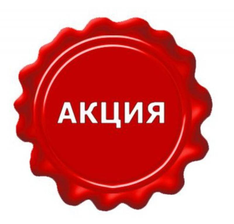 Акции супермаркета лента в москве.