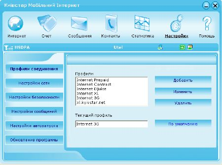 Билайн: звонки на украину по 20 руб./час