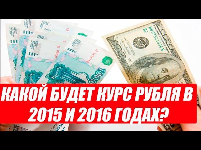Что будет с рублем в 2016 году