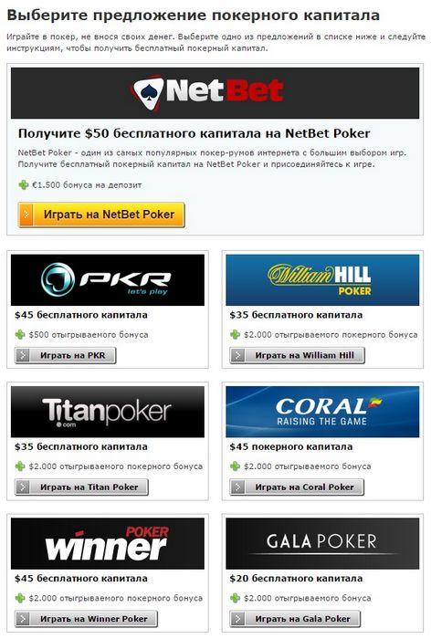 бездепозитные бонусы на игру в покер