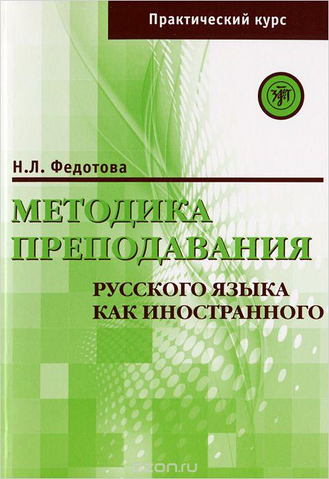 Для преподавателей русского языка как иностранного