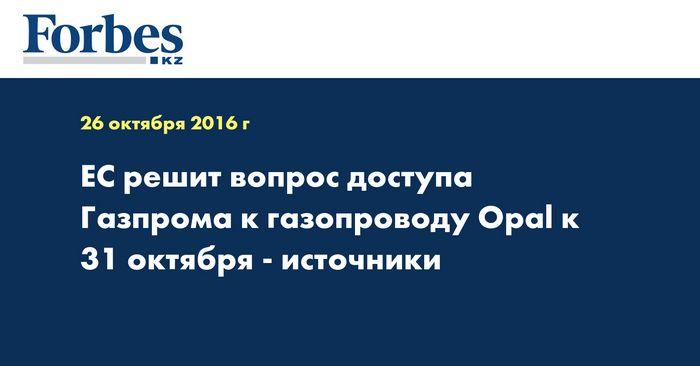 Ес решит вопрос доступа газпрома к газопроводу opal к 31 октября - источники