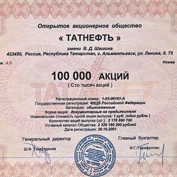 телефоны, акции газпрома стоит ли покупать ЗАГС Куйбышевского