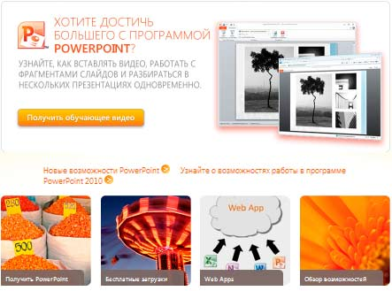 Где скачать microsoft powerpoint 2010