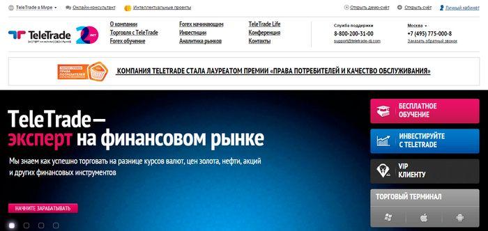 Где зарегистрирована брокерская компания телетрейд