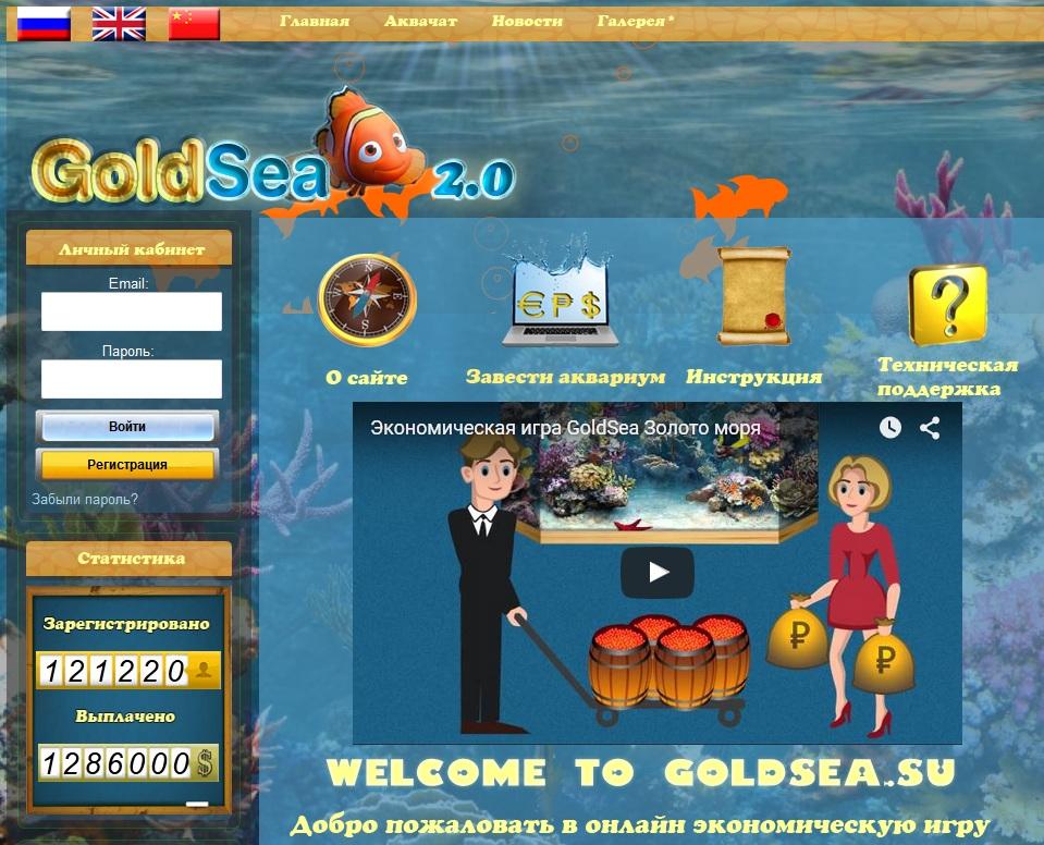 Игра аквариум с выводом денег: нюансы и отзывы