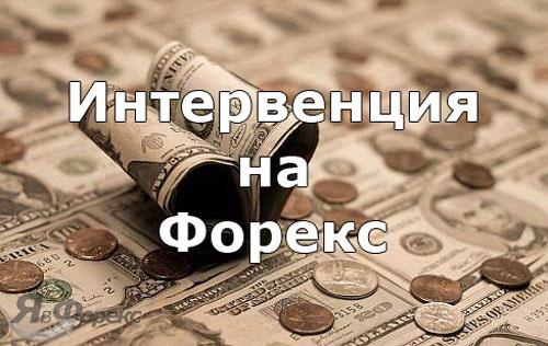 Интервенция на валютном рынке форекс: на страже финансовой политики страны