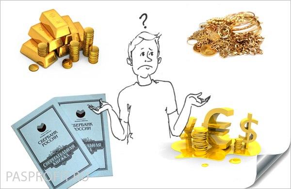 Как делать инвестиции в золото