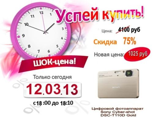 Как купить акции вконтакте