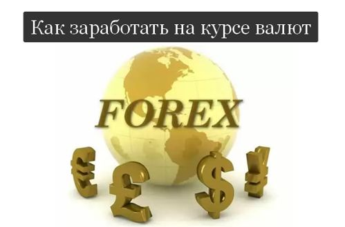 Как можно заработать на разнице курсов валют способы заработка