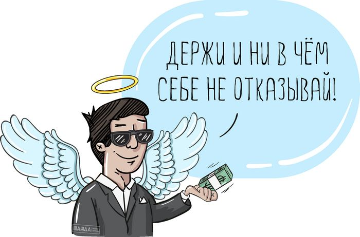 Как найти бизнес-ангела (частного инвестора)