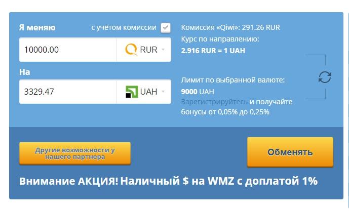 Как обменять валюту в вебмани