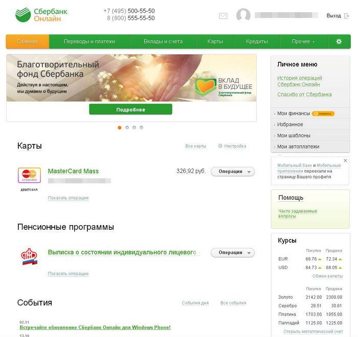 как удалить системные файлы сбербанка онлайн
