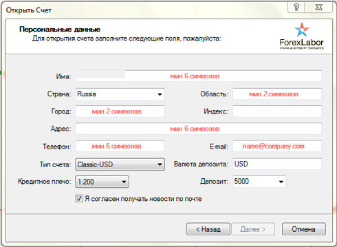 Как открыть счет на forex