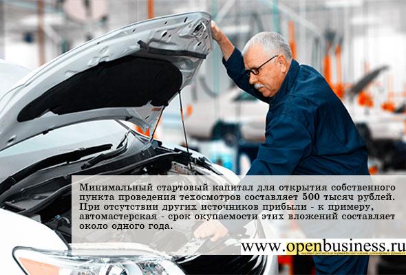 Как открыть собственный пункт техосмотра автомобилей