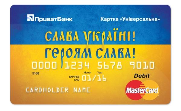 Как открыть валютную карту в приватбанке