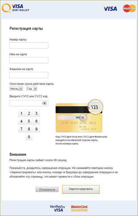 Как перевести деньги с qiwi на карту приватбанка как перевести деньги с телефона