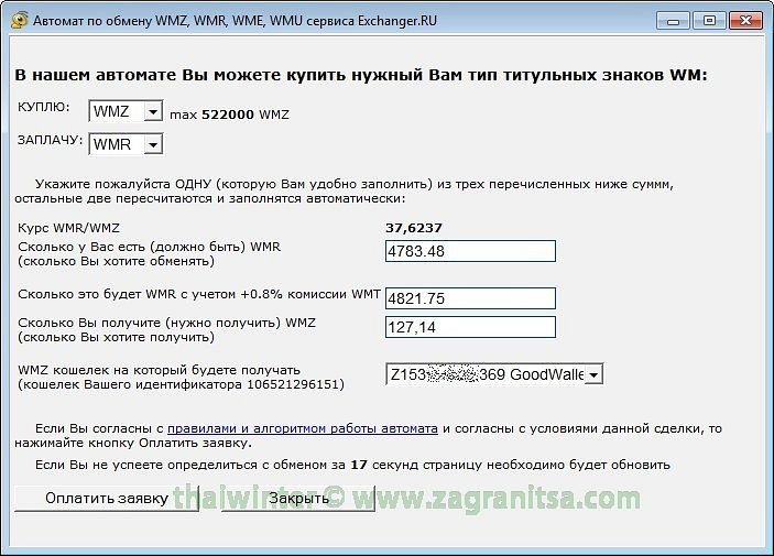 Как перевести валюту в вебмани