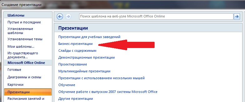Как пользоваться программой powerpoint 2007