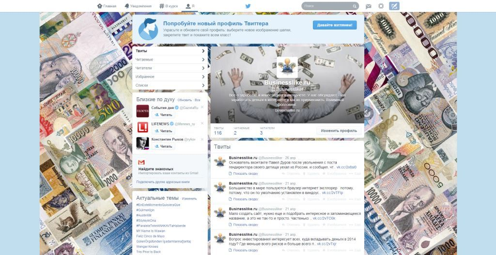 Как поменять фон в твиттере, картинки для фона и шапки в твиттер