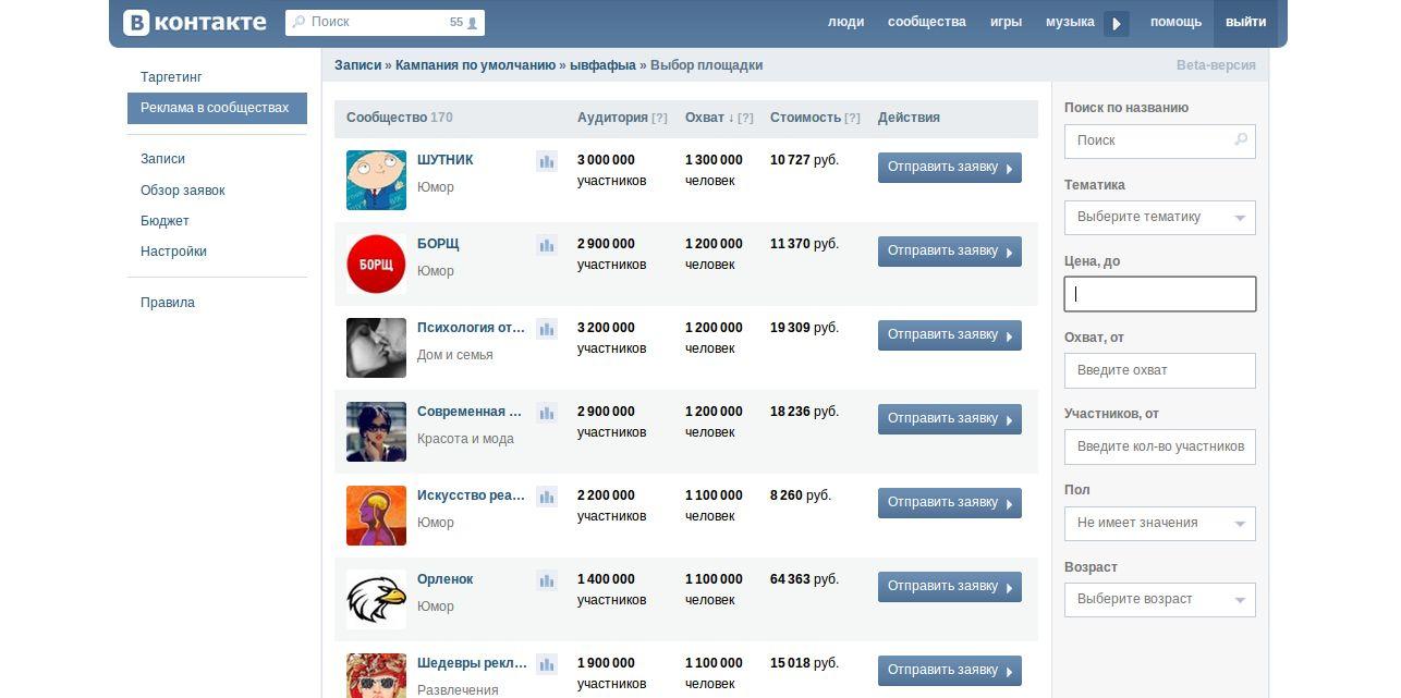 Как попасть в биржу рекламы вконтакте