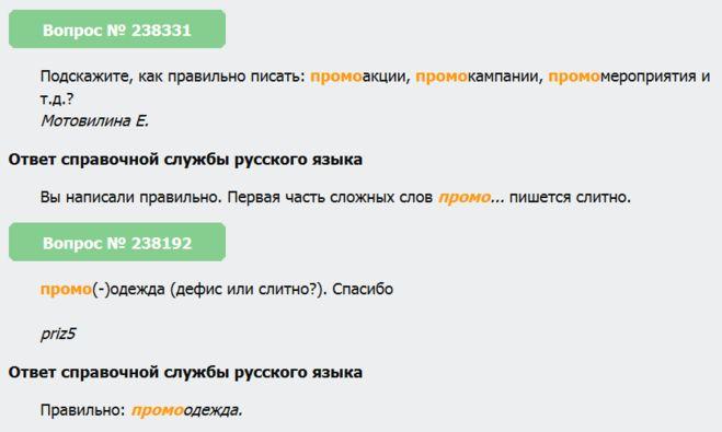 Как правильно пишется промо коды - через дефис, слитно или раздельно?