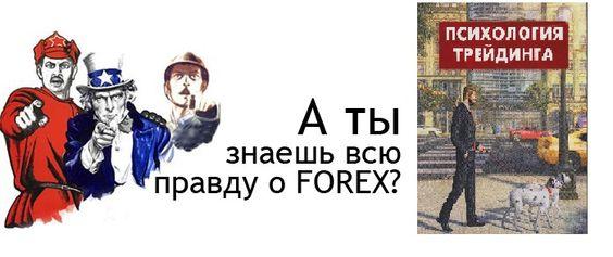Как правильно торговать на форексе? инструкция для начинающего трейдера о том, как начать торговать на форекс!