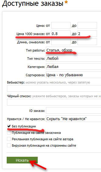 Как работать на бирже статей advego (рерайтинг копирайтинг)