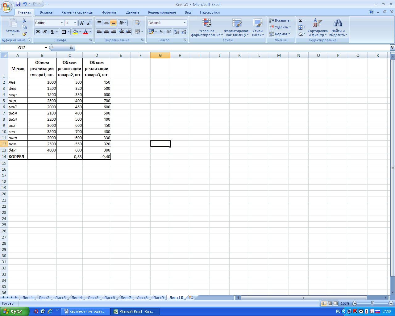 Как рассчитать корреляцию в экселе