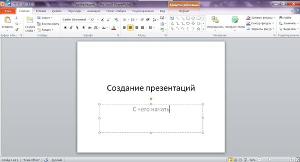 Как сделать презентацию в powerpoint: первые шаги