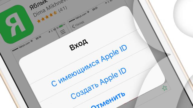 Как создать индекс на айфоне