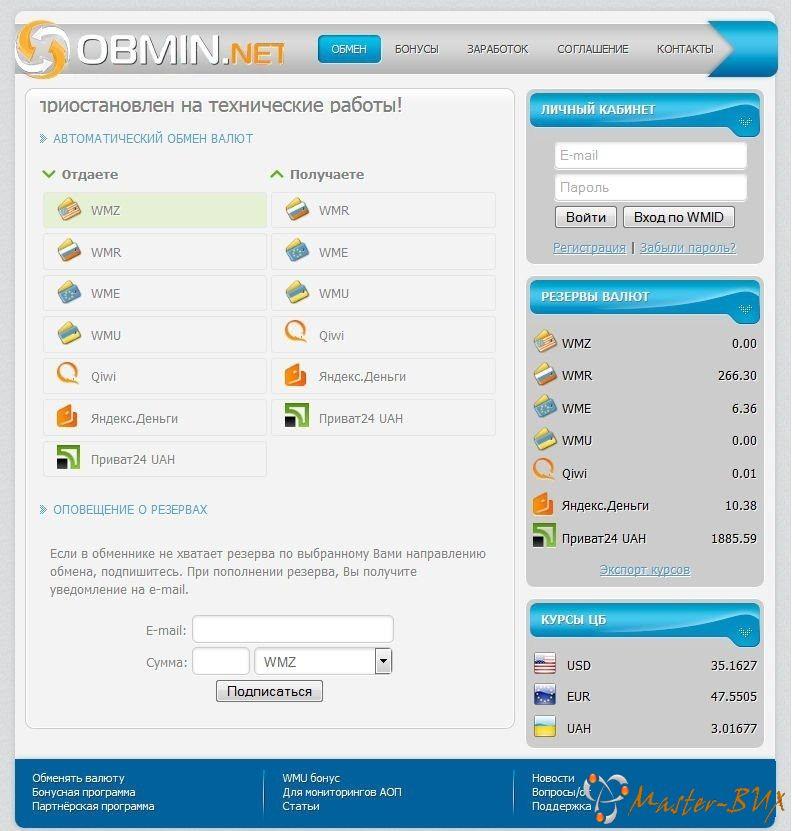 Как создать обменник электронных валют