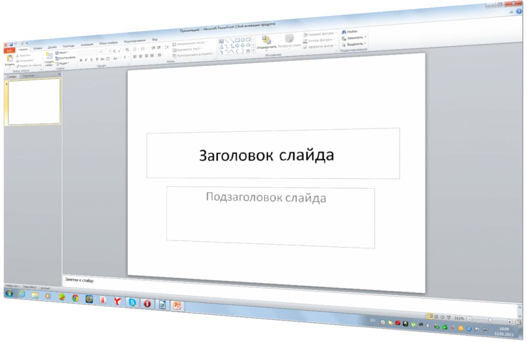 Как создать презентацию в microsoft powerpoint
