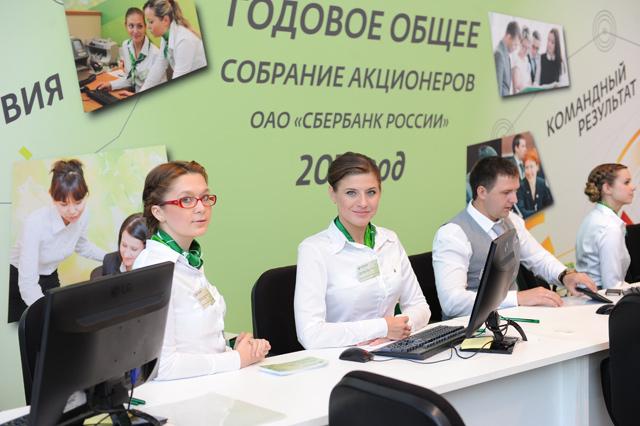 Как стать акционером сбербанка россии