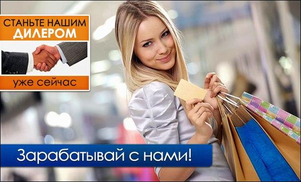 Как стать дилером в украине