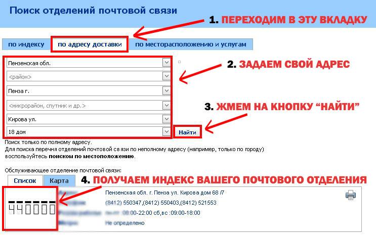 Как узнать индекс по адресу киев