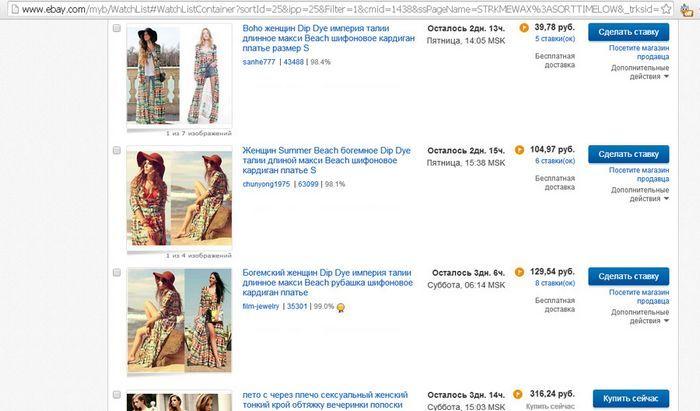 Как выиграть аукцион на ebay