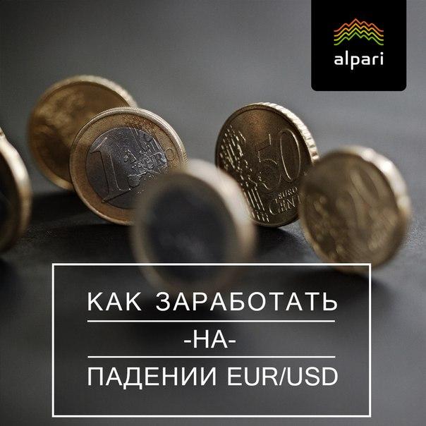 Как заработать на падении курса рубля?