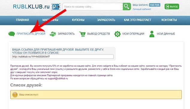 Как заработать в интернете на платных онлайн опросах