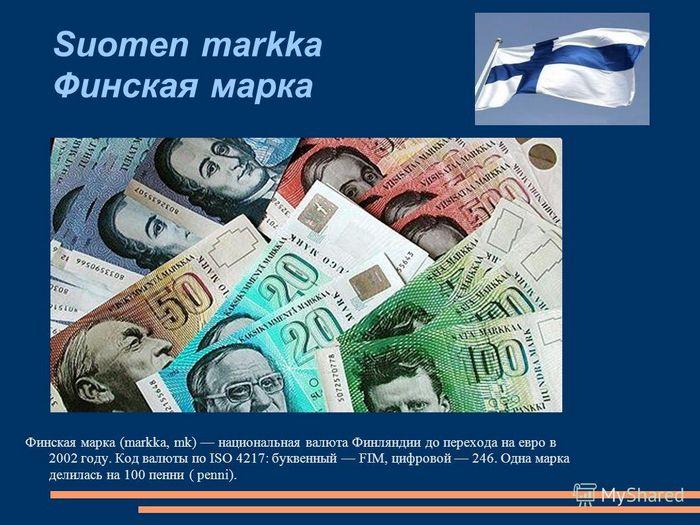 Какая валюта в финляндии