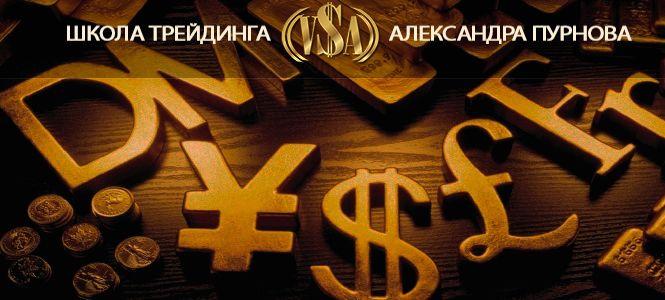 Какие валютные пары выбрать новичку