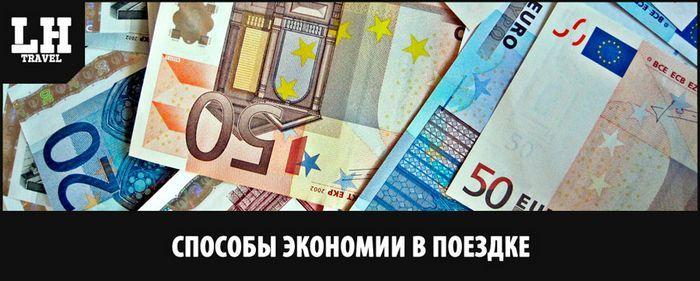 Какую валюту брать в хорватию