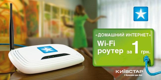 Киевстар: как подключить интернет?