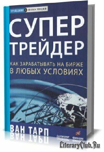 Книга как заработать на бирже forex, не участвуя в торговых процессах