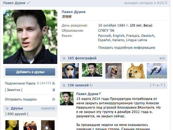 Кто купил акции вконтакте