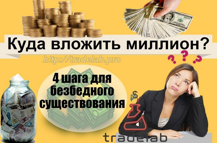 Куда вложить миллион рублей под проценты