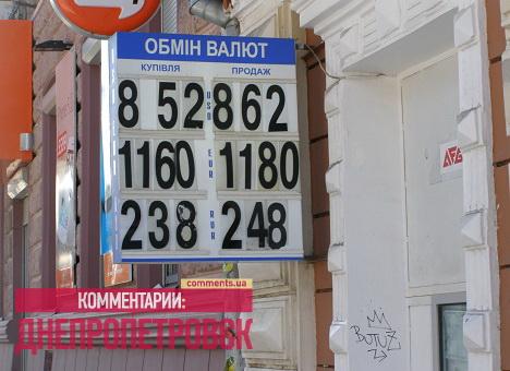 Курс наличного доллара в банках днепропетровска