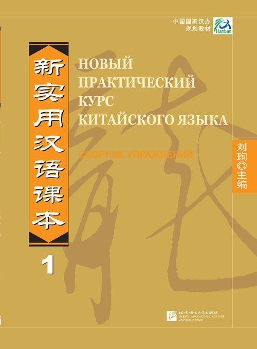 Курсы китайского языка в москве