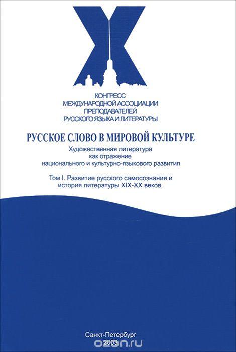 Курсы русского языка как иностранного спб