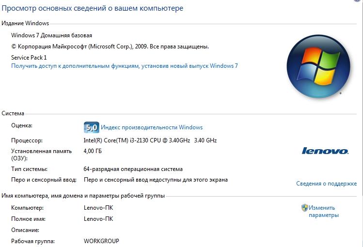 Не магу обновить индекс производительности - windows 7
